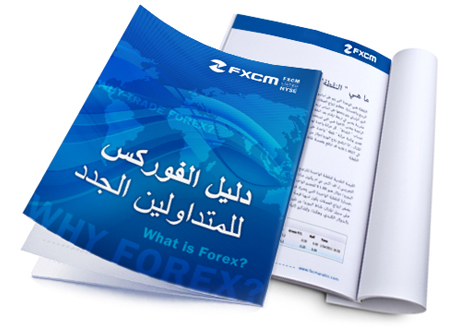 Fxcm forex trading guide